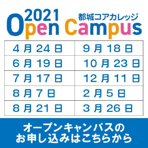 オープンキャンバス申し込み
