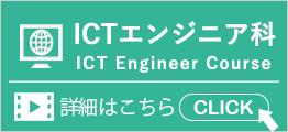 ICTエンジニア科